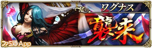 2_ロマサガRS_七英雄ワグナス襲来