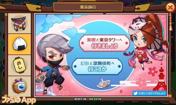 東京旅行メイン画面