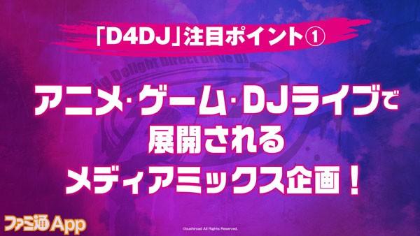d4dj_02