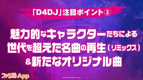 d4dj_04