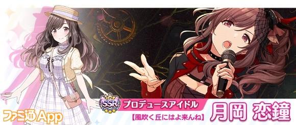 2.SSRプロデュースアイドル【風吹く丘にはよ来んね】月岡 恋鐘