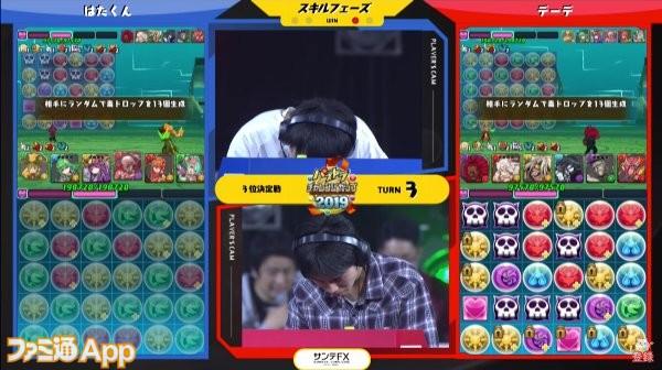 パズドラ_3位決定戦2本目(1-1)