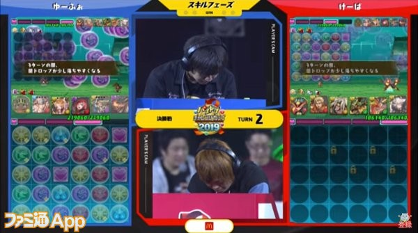 パズドラ_決勝戦1本目(1-2)