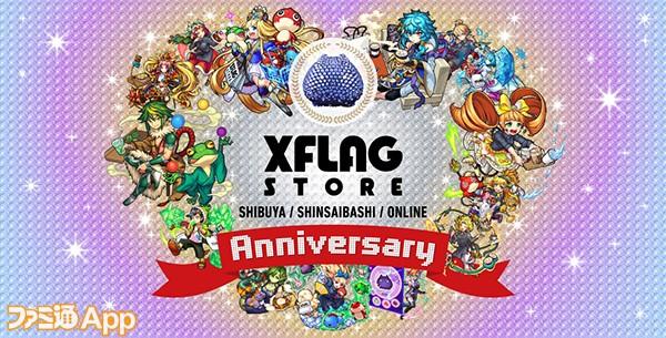 XFLAG STOREアニバーサリーキャンペーンKV-600