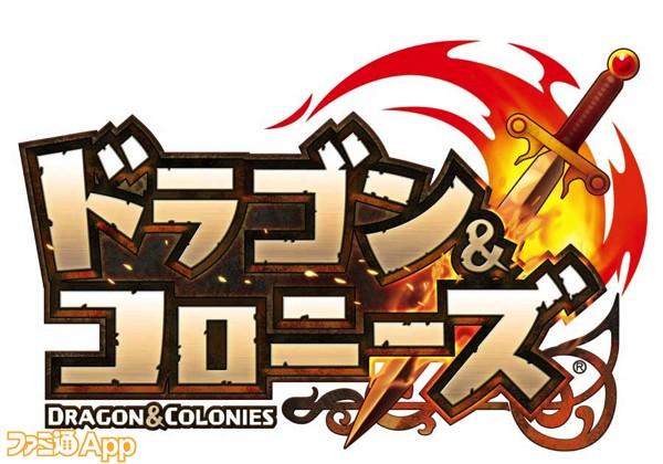 01_ドラゴン&コロニーズlogo