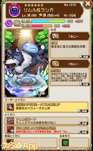コトダマン_0605_04