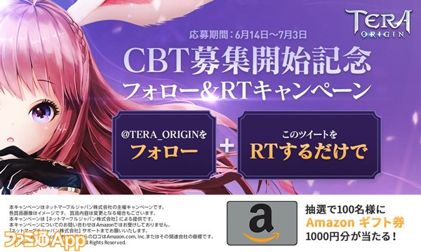 20190614_TERA_ORIGIN_Twitter_Campaign