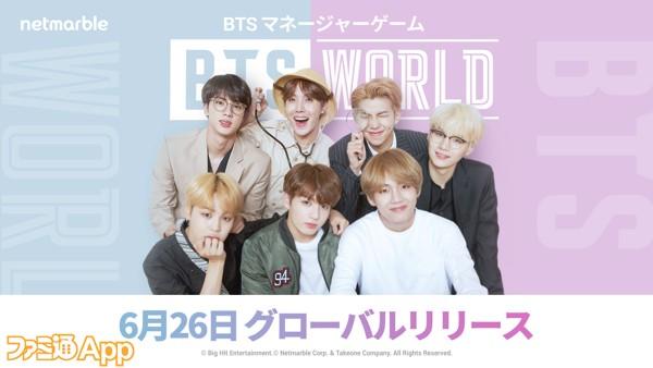 20190621_PR_BTS World
