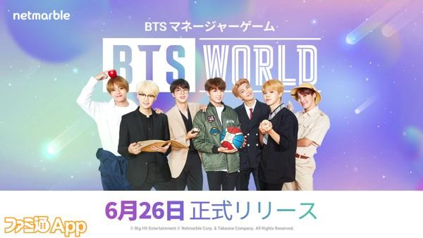 20190626_PR_BTS WORLD_JP
