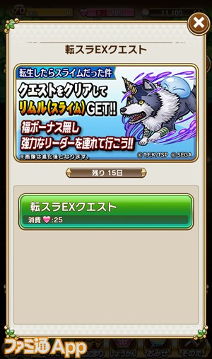 コトダマン_0605_03