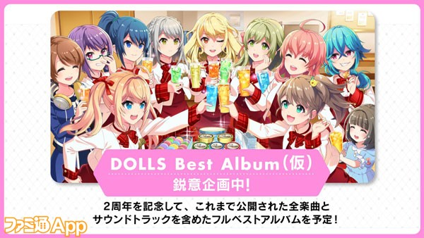 dolls_2周年_23
