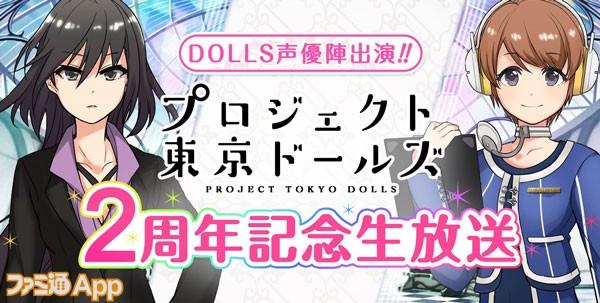 dolls_2周年_00