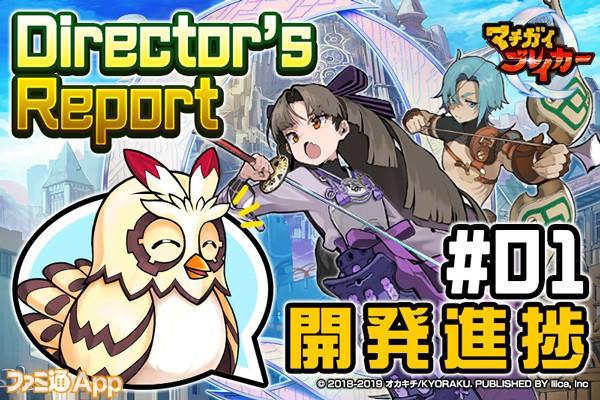 01_Director_sRport#01開発進捗