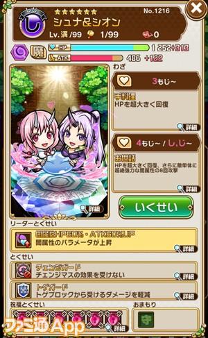 コトダマン_0605_02