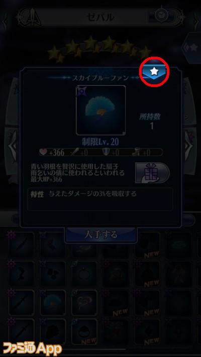 メギド_20190620霊宝 (12)