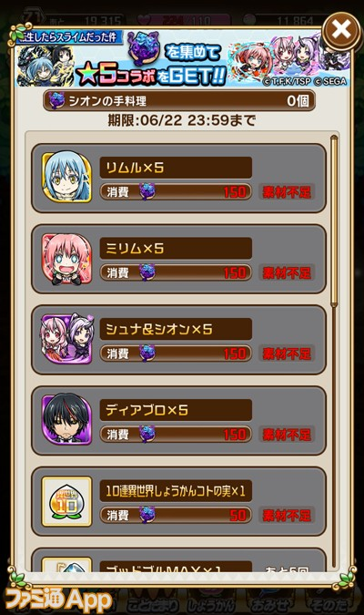 コトダマン_0605_10