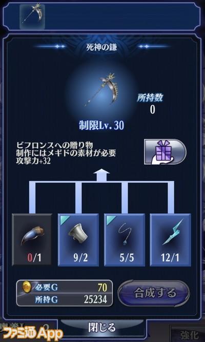 メギド_20190624キャンペーン (5)