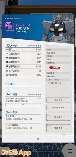 ガンダムブレイカーモバイル ワードタグ 3つ