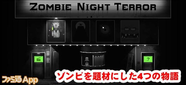 zombienightterror14書き込み