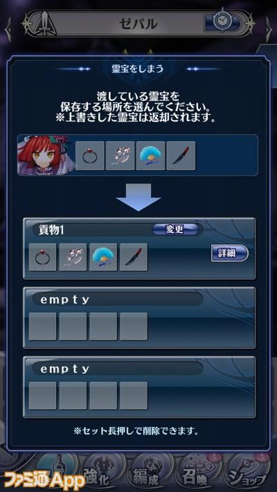 メギド_20190620霊宝 (11)