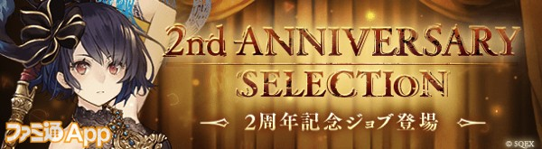 7、2ND ANNIVERSARY SELECTION