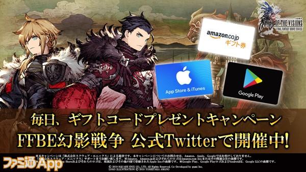 バナー_FFBE幻影戦争_Twitterギフトコードプレゼントキャンペーン