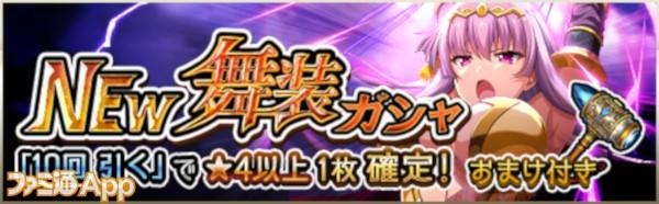 NEW舞装ガシャ2_banner