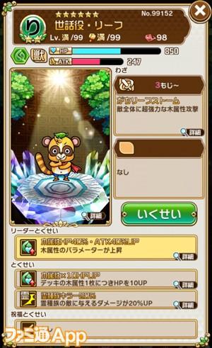 コトダマン_0605_09