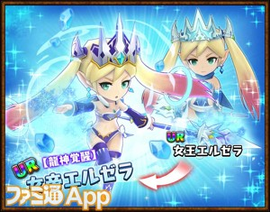 09_「女王エルゼラ」龍神覚醒