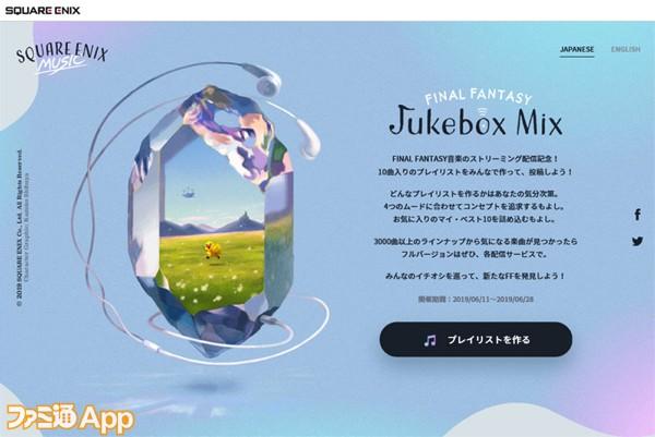 JukeboxMix_SS
