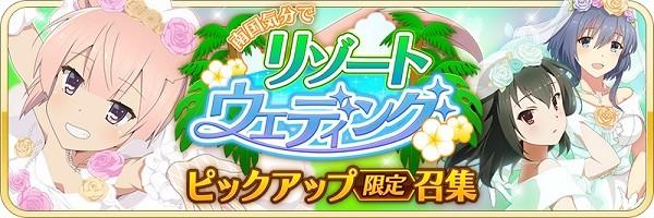 6月月中ガチャ_banner