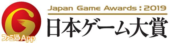 日本ゲーム大賞2019