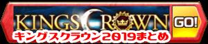 banner_kings2019_00