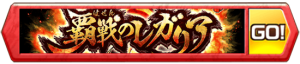banner_regalia00