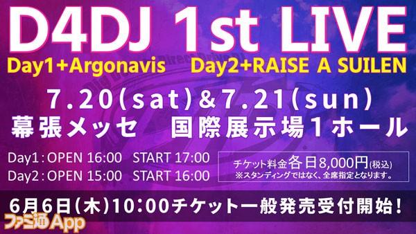 d4dj_live02_08