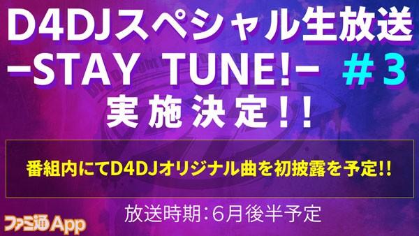 d4dj_live02_09