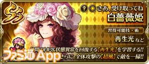 10_ロマサガRS_SS白薔薇姫