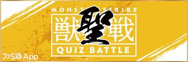 獣聖戦ロゴ
