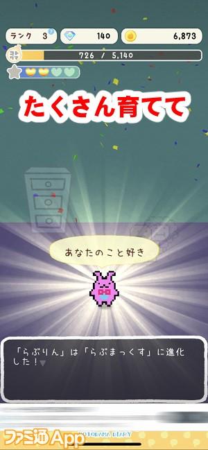 kotodamadiary08書き込み