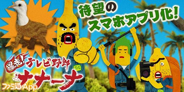 【事前登録】テレビ東京の人気アニメがスマホゲーム化!『爆走!テレビ野郎ナナーナ』