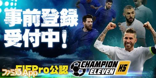 【事前登録】実名実写の選手が多数登場! FIFPro公認のG123新作サッカーゲーム『チャンピオンイレブン』