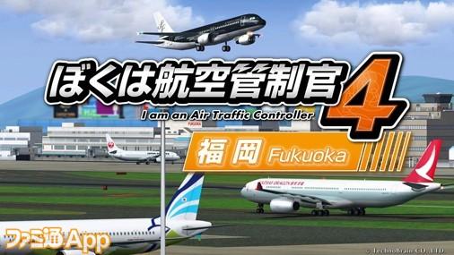 【配信開始】航空管制をパズルで楽しむ『ぼくは航空管制官4 福岡』スマホ・タブレット向けクラウドゲーム ...