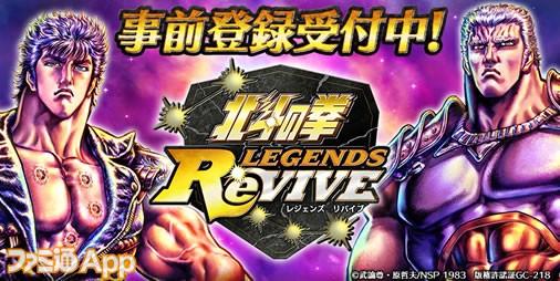 【事前登録】北斗ゲーム史上最大のプレイアブルキャラでドリームチームを作れ!『北斗の拳 LEGENDS ReVIVE』