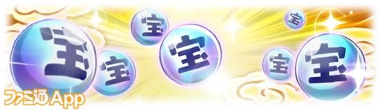 10_無料宝珠増量CP