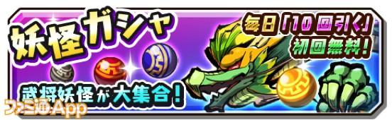 09_妖怪ガシャバナー10連無料