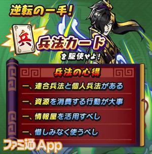 14_国盗り戦リニューアル画像(兵法)