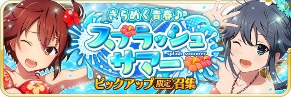 19aug_1st_pickup01_box_banner_800