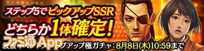 08_ステップアップ極ガチャ実施_result