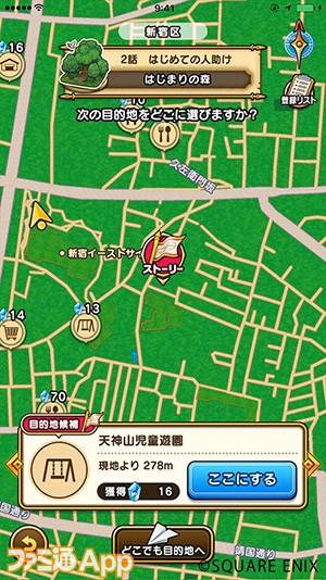 02_目的地設定2Dマップ3
