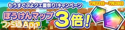 バナー_ぼうけんマップ_result
